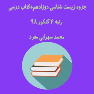 جزوه زیست رتبه 2 کنکور امیرمحمد سهرابی 4