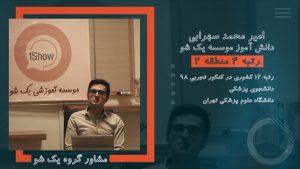 جزوه زیست رتبه 2 کنکور امیرمحمد سهرابی