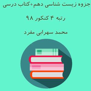 جزوه زیست رتبه 2 کنکور امیرمحمد سهرابی 2