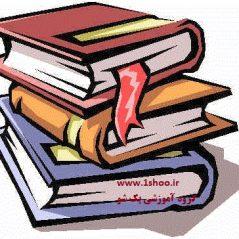 کتاب کمک آموزشی یک شو