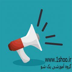 بازگشایی مدارس و برگزاری امتحانات