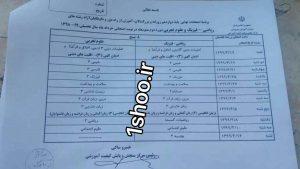 برنامه قطعی امتحان نهایی خرداد ۹۹