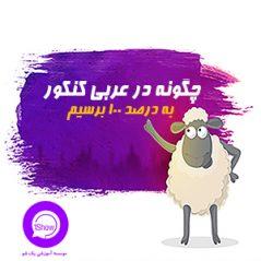 درصد بالای عربی کنکور